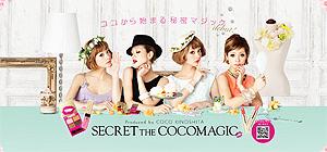 coco-magic