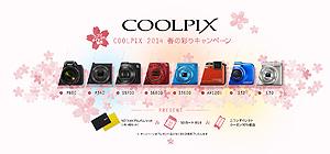 2014_coolpix_spring