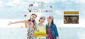 okinawastory